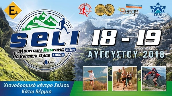 Προκήρυξη Seli Mountain Running 23km & Vertical Race 1,25km